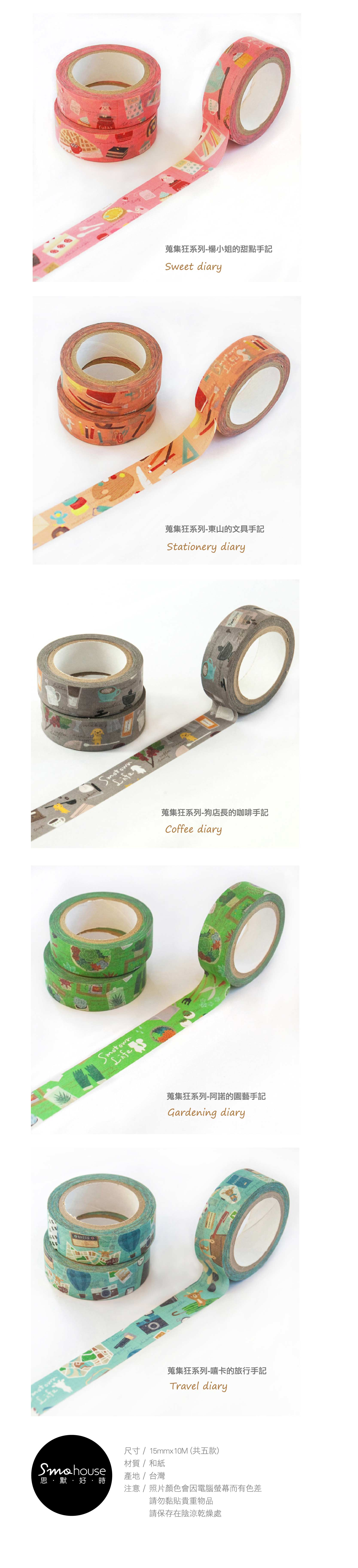paper-tape-collection-2